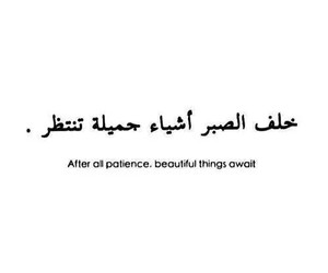 patience, arabic, and beautiful image