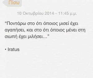 quotes, greek quotes, and iratus image
