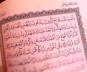 عربي, دعاء, and الكهف image