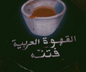 حب, شباب, and وناسه image