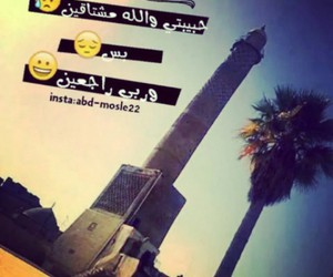 iraq, bagdad, and mosul image
