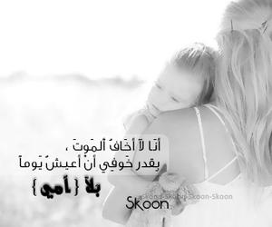 امي, حنان, and راحه image