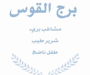 عربي, ابراج, and برج القوس image
