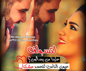 song, عراقي, and love image