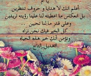 عربي, أمي, and كلمات image