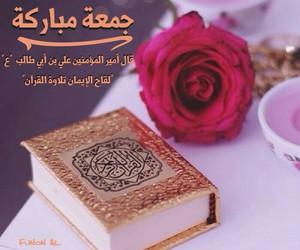 جمعة مباركة and تلاوة القران image