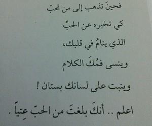 كلام, حب, and لسان image
