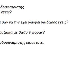 kone, greek quotes, and panagiotis image