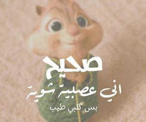 arabic, facts, and كلمات image