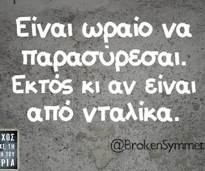 greek, funny, and quotes image