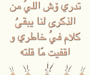 الذكرى and خاطري image