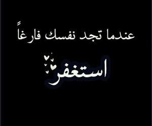 god, islam, and استغفر الله image