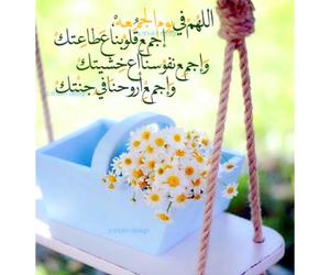 ورد, يا رب, and صباح الخير image