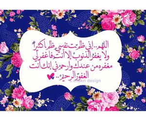 ورد, اللهم, and الله image