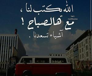 عربي, صباح الخير, and كلمات image