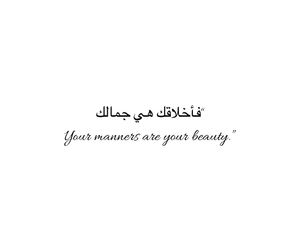 quotes, arabic, and beauty image