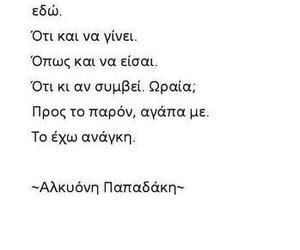 Ελληνικά, αλκυονη παπαδακη, and ποίηση image