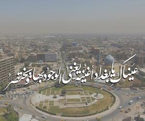 iraq, صورة, and شعر image