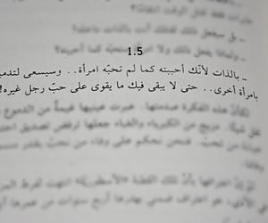 arabic, follow, and like image