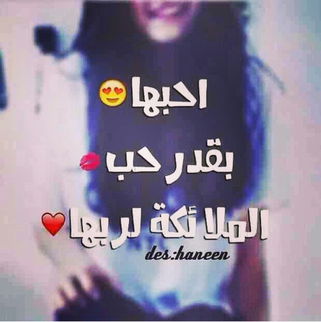 حبيبة قلبي Uploaded By Ghadoosh J On We Heart It