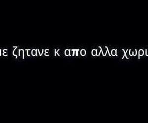 greek, laugh, and lol image
