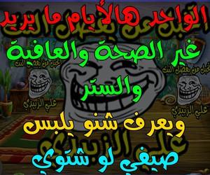 العراق, تحشيش, and بنات العراق image
