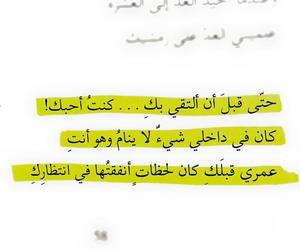 أحبك, عربي, and انتظار image
