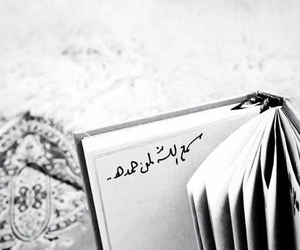 allah, عربي, and الله image