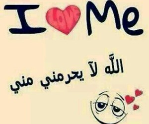 love, me, and عربي image