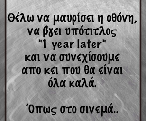 black & white, greek quotes, and mood image