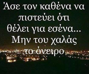 greek, Dream, and quotes image
