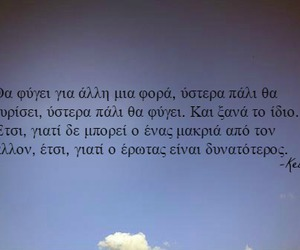 greek quotes, Ελληνικά, and kei's quotes image