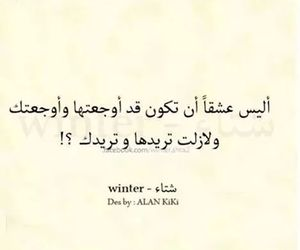 حب and وجع image
