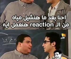 arabic, chemistry, and organic image