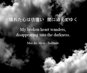 beautiful, Lyrics, and sad image