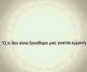 love and greek image