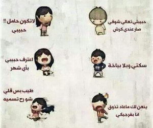funny, lovely, and مضحك image