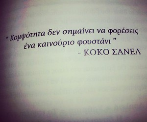 greek, quotes, and κοκο image
