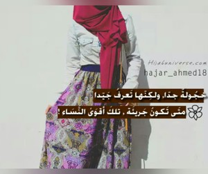 عربي, بنات, and عراق image