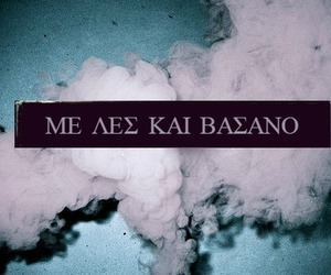 BAM, greek, and nightmare image