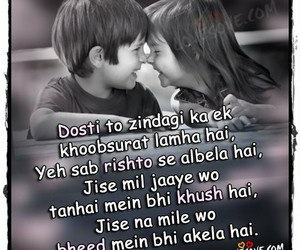 62 Images About Kamine Dost On We Heart It See More About Friends