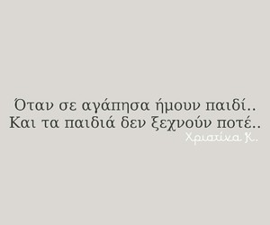 greek, greek quotes, and Χριστίνα Κ. image