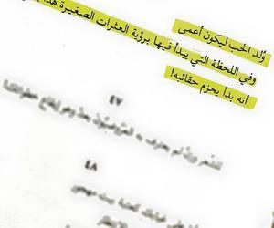 عربي and الحب image