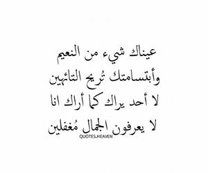 love, عربي, and عرب image