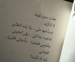 awesome, perfect, and arabic image