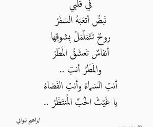 arabic, book, and borrow image