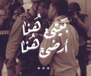 عربي, تصميم, and فلسطين image
