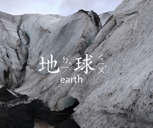 earth, japanese, and text image