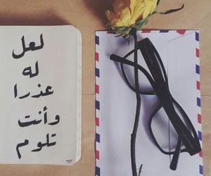 عربي, quotes, and عذر image
