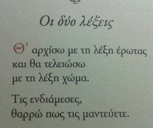 life, zoi, and greek quotes image